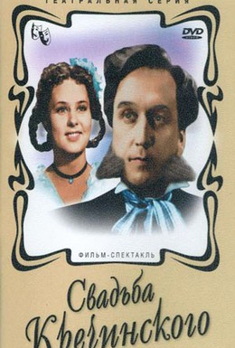 Постер фильма Свадьба Кречинского (1974)