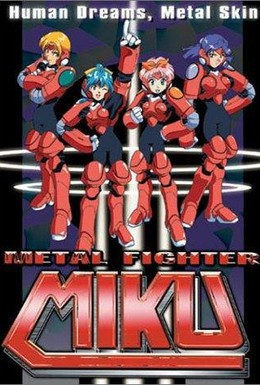 Постер фильма Металлический воин Мику (1994)