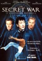 Тайная война (2003)