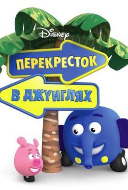 Постер фильма Перекресток в джунглях (2009)