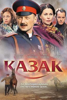 Постер фильма Казак (2011)