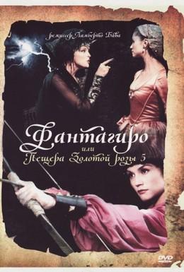 Постер фильма Фантагиро, или Пещера золотой розы 5 (1996)