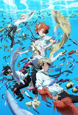 Постер фильма Радости рыбалки (2012)
