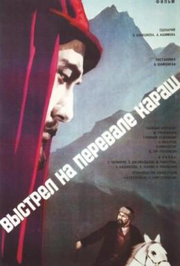 Постер фильма Выстрел на перевале Караш (1968)