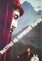 Выстрел на перевале Караш (1968)