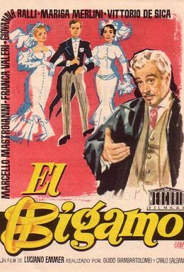Постер фильма Двоеженец (1956)