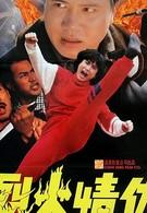 Блюз дочери крестного отца (1991)