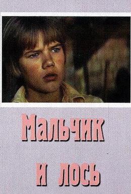 Постер фильма Мальчик и лось (1975)