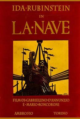 Постер фильма Корабль (1921)