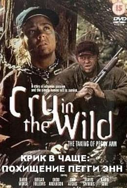 Постер фильма Крик в чаще: Похищение Пегги Энн (1991)