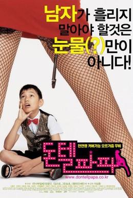 Постер фильма Не говори папе (2004)