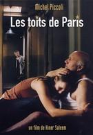Крыши Парижа (2007)