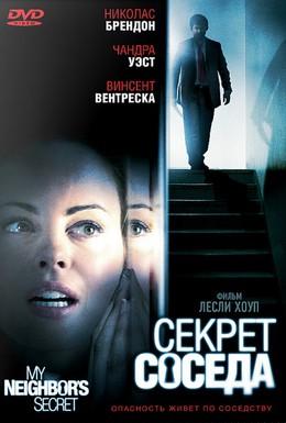 Постер фильма Секрет соседа (2009)