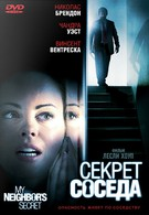 Секрет соседа (2009)