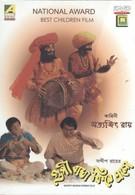 Возвращение Гупи и Багха (1991)