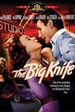 Постер фильма Большой нож (1955)