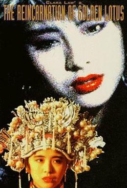 Постер фильма Перерождение Золотого Лотоса (1989)
