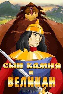 Постер фильма Сын камня и великан (1986)