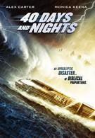 40 дней и ночей (2012)