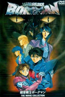 Постер фильма Акустический воин Боргмен: Дождь любви (1990)