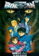 Акустический воин Боргмен: Дождь любви (1990)