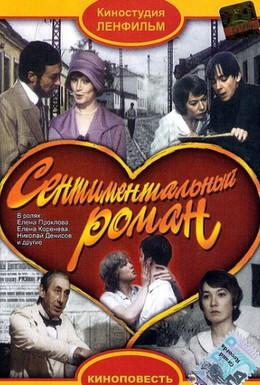 Постер фильма Сентиментальный роман (1976)