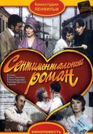 Сентиментальный роман (1976)