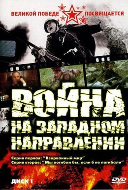 Постер фильма Война (1990)