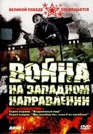 Война (1990)