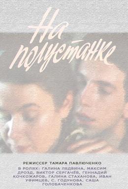 Постер фильма На полустанке (1992)