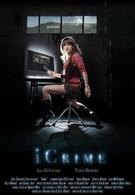 Преступление по интернету (2010)