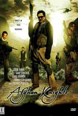 Постер фильма Афганские рыцари (2007)