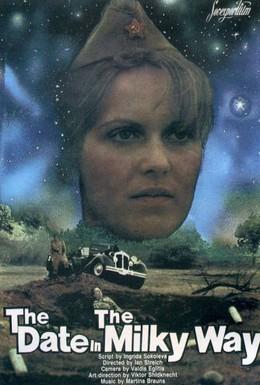Постер фильма Свидание на Млечном пути (1985)