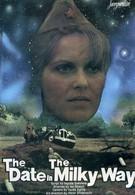 Свидание на Млечном пути (1985)