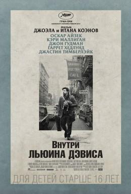 Постер фильма Внутри Льюина Дэвиса (2013)
