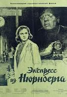 Экспресс из Нюрнберга (1954)