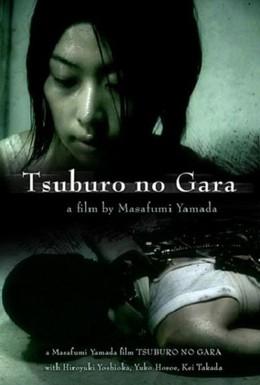 Постер фильма Замкнутая оболочка (2004)