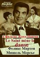 Священный ход танца (1960)