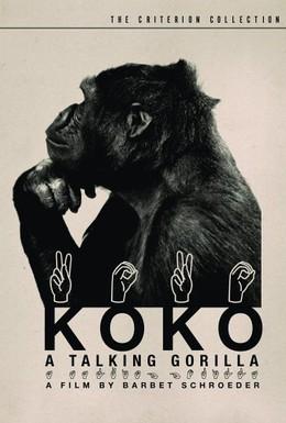 Постер фильма Коко, говорящая горилла (1978)