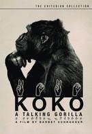 Коко, говорящая горилла (1978)