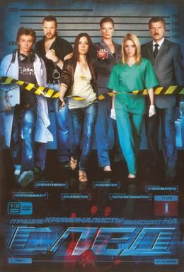 Постер фильма След (2007)
