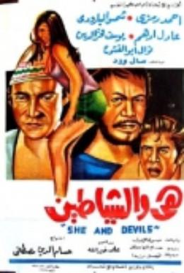 Постер фильма Она и дьяволы (1969)