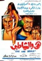 Она и дьяволы (1969)
