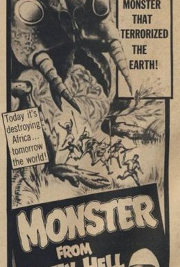 Постер фильма Монстр из Зеленого ада (1957)