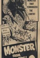 Монстр из Зеленого ада (1957)