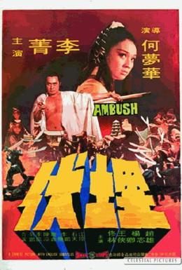 Постер фильма Засада (1974)