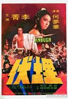 Засада (1974)