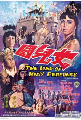 Постер фильма Земля духов (1968)