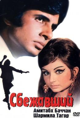 Постер фильма Сбежавший (1975)
