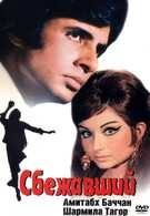 Сбежавший (1975)